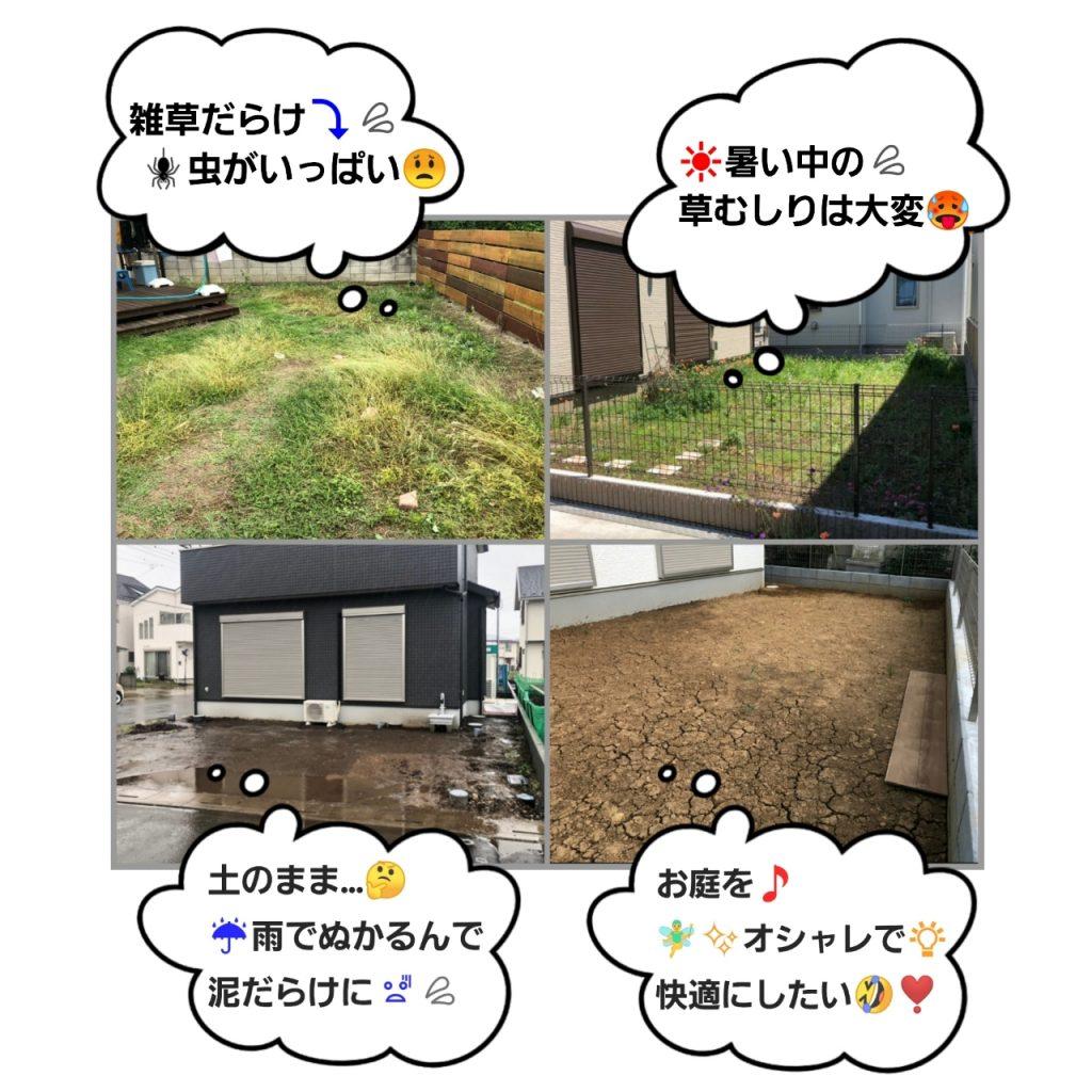 お庭の問題(雑草等)の問題